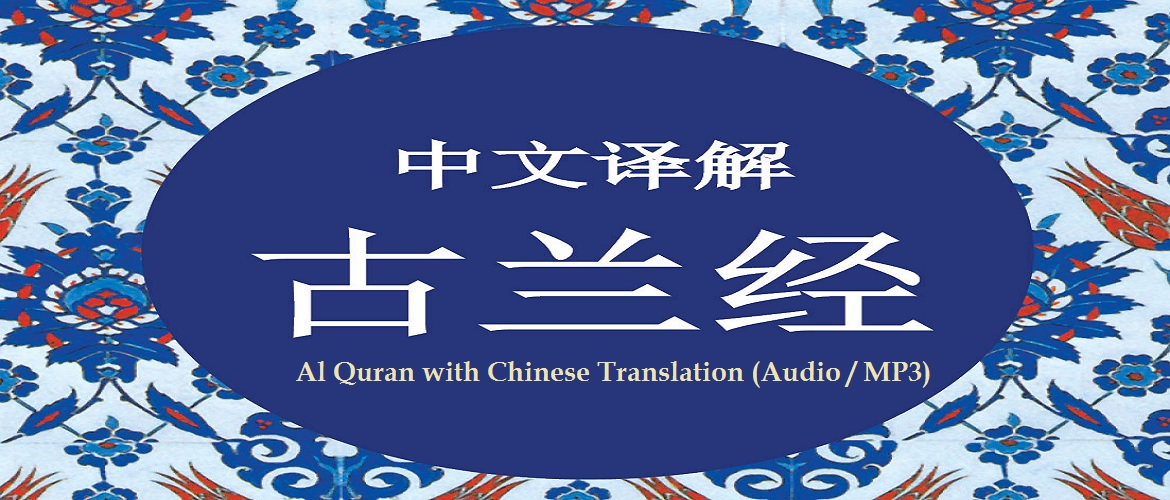 Al Quran with Chinese Translation (Audio / MP3)