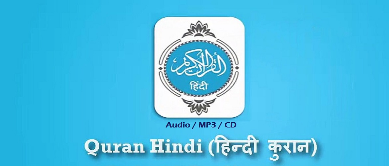 Al Quran with Hindi (हिंदी) Translation (Audio / MP3)
