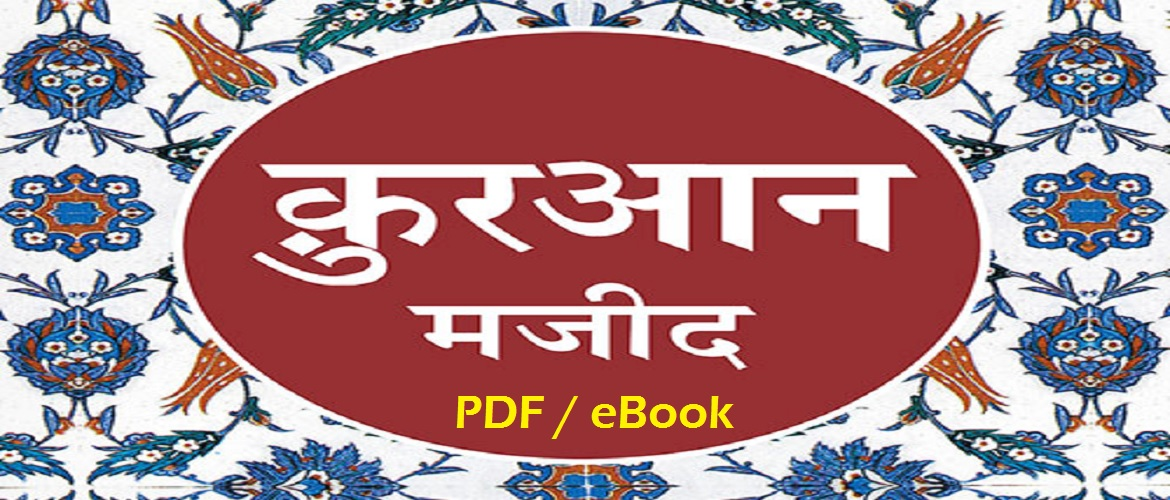 Al Quran with Hindi Translation (eBook - PDF) - The Choice