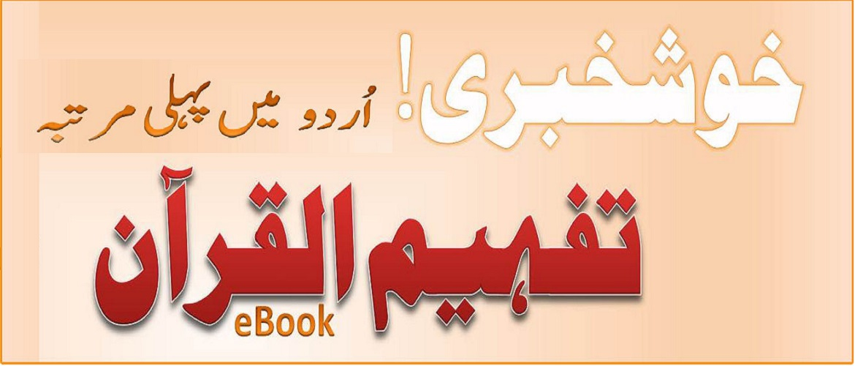 Urdu Translations & Tafseer By Moulana