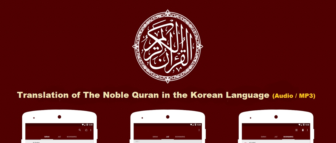 Translation of The Noble Quran in the Korean Language (Audio / MP3)