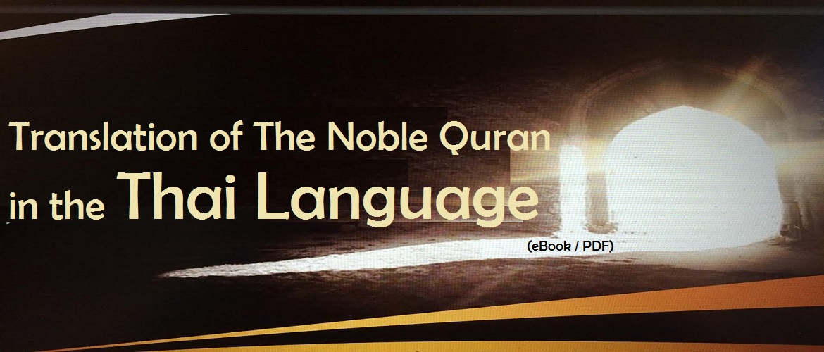 Translation of The Noble Quran in the Thai Language (eBook / PDF)