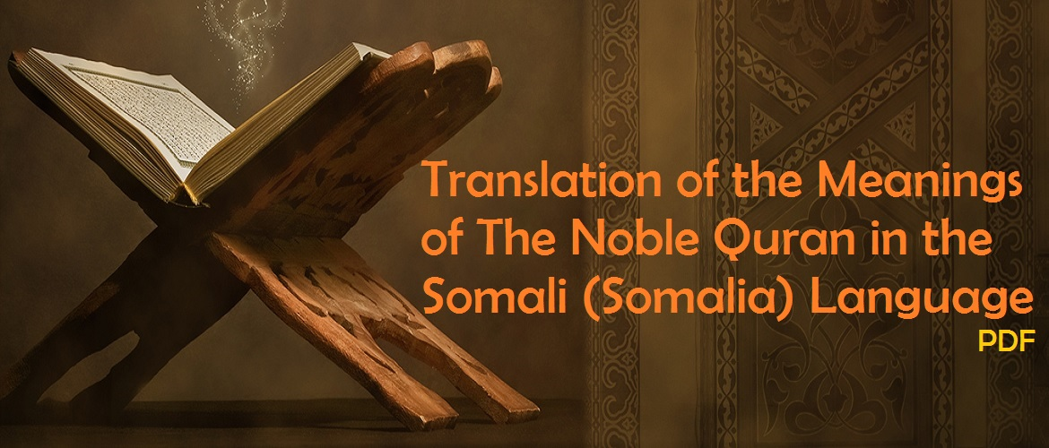 Translation of the Meanings of The Noble Quran in the Somali (Somalia) Language