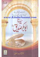 Seerat-e-Abu-Bakr-Siddique_First-Caliph-of-Islam_Part-02