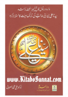 Seerat-e-Ali-bin-Abi-Talib_Fourth-Caliph-of-Islam
