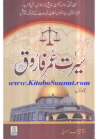Seerat-e-Umar-ibn-Khattab_Second-Caliph-of-Islam_Part-01