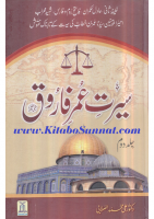 Seerat-e-Umar-ibn-Khattab_Second-Caliph-of-Islam_Part-02