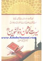 Seerat-e-Usman-bin-Afan_Third-Caliph-of-Islam